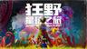 《狂野星球之旅》现已登陆Steam 本体与DLC开启限时6折促销