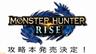 《怪物猎人 崛起 攻略书》将于3月26日与游戏同步推出