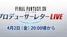 第63回《最终幻想14》制作人来信直播活动举办日确定