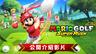 《马力欧高尔夫 超级冲冲冲》中文版介绍影片公布