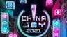 2021年ChinaJoy展会日程