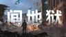 战略射击游戏《人间地狱》7月27日晚9点正式发售