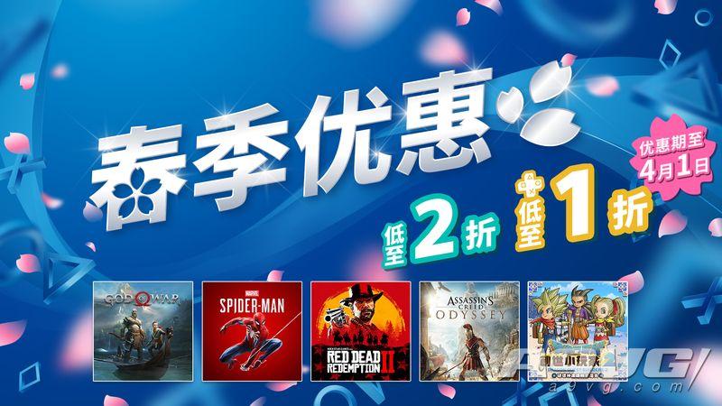 港服PS商店推出春季优惠活动 637款游戏内容PS+会员低至1折