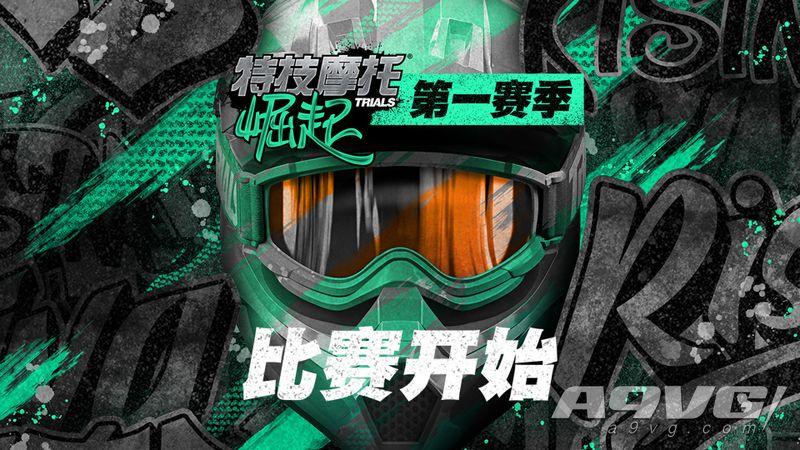 《特技摩托:崛起》第一赛季正式开启 多人竞赛排名已上线