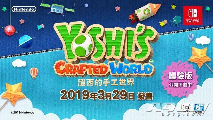 任天堂公开《耀西的手工世界》中文介绍影像 3月29日发售