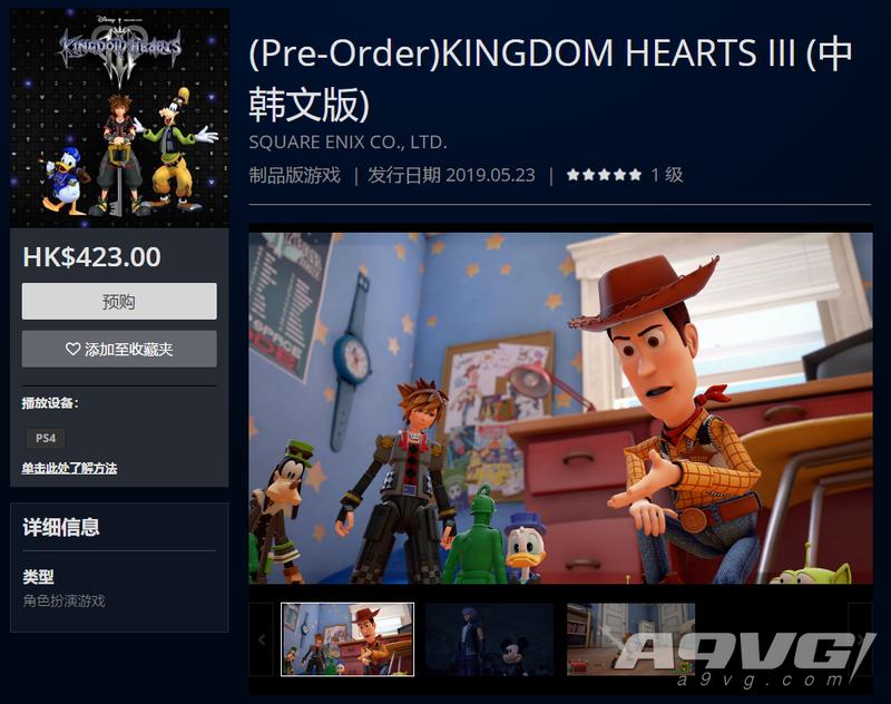 《王国之心3》中文版现已开启预购 售价423港币低于日版美版