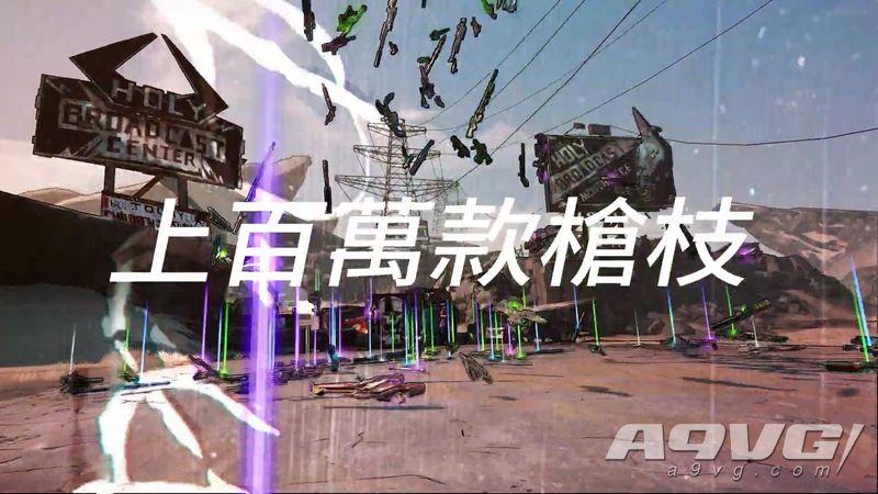 Gearbox发布会信息汇总 《无主之地3》正式公开