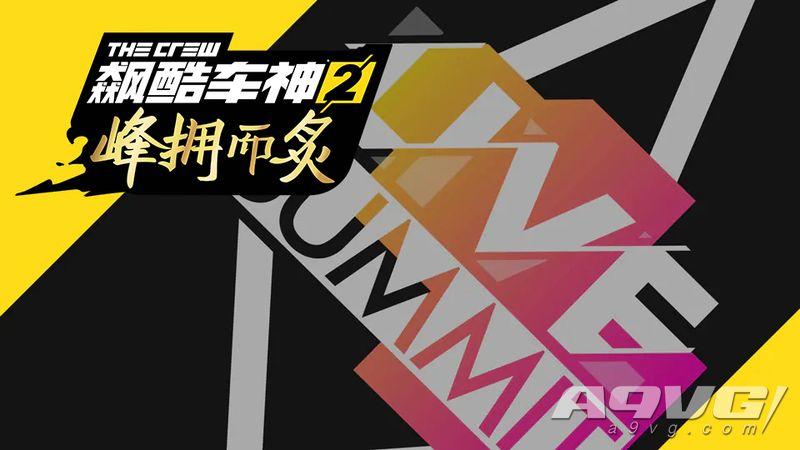 《飙酷车神2》大型更新峰拥而炙4月24日推出 全新活动公布
