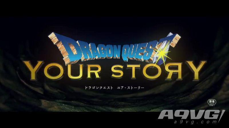 全3DCG动画电影《勇者斗恶龙 你的故事》公开首个预告片