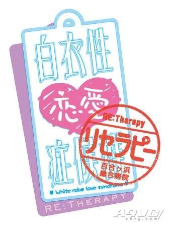 《白衣性恋爱症候群Re:therapy》登陆NS/PSV/PC 支持中文