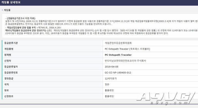 《八方旅人》或将推出PC版 韩国审查网站出现相关信息
