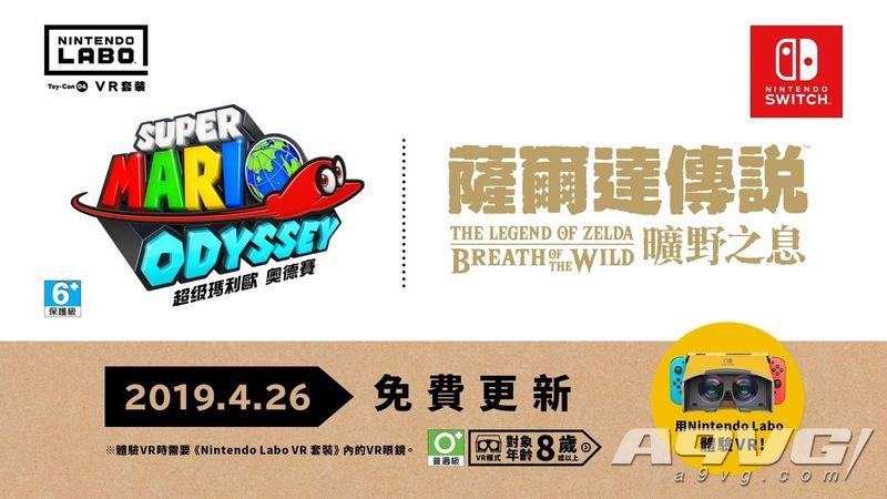 用VR游玩《超级马里奥 奥德赛》《塞尔达传说旷野之息》中文PV