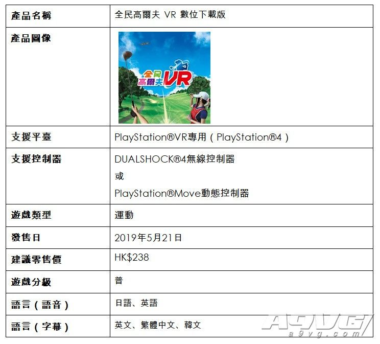 《大众高尔夫VR》公布港版中文版售价与相关预购信息