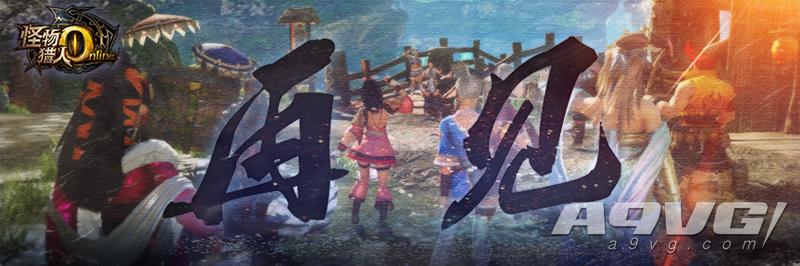 腾讯宣布《怪物猎人OL》由于合作到期将于年底结束运营