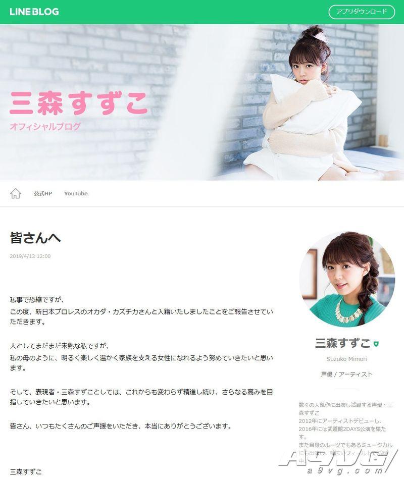 声优三森铃子宣布结婚 你可以在《如龙6》里揍他老公几拳