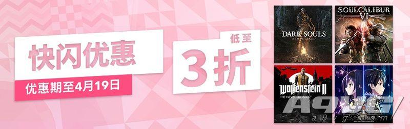 港服PS商店推出快闪优惠活动 截至4月19日48款游戏低至3折