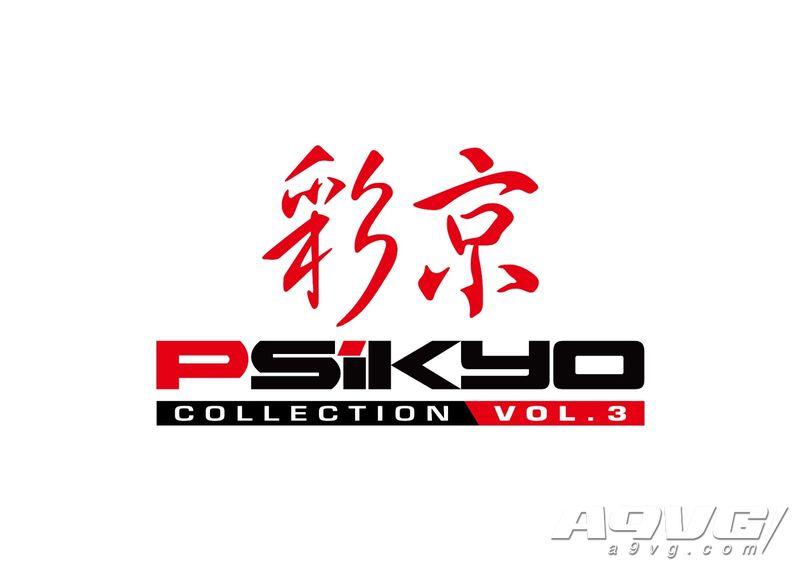 Switch《彩京精选Vol.3》公布繁体中文版具体发售日期