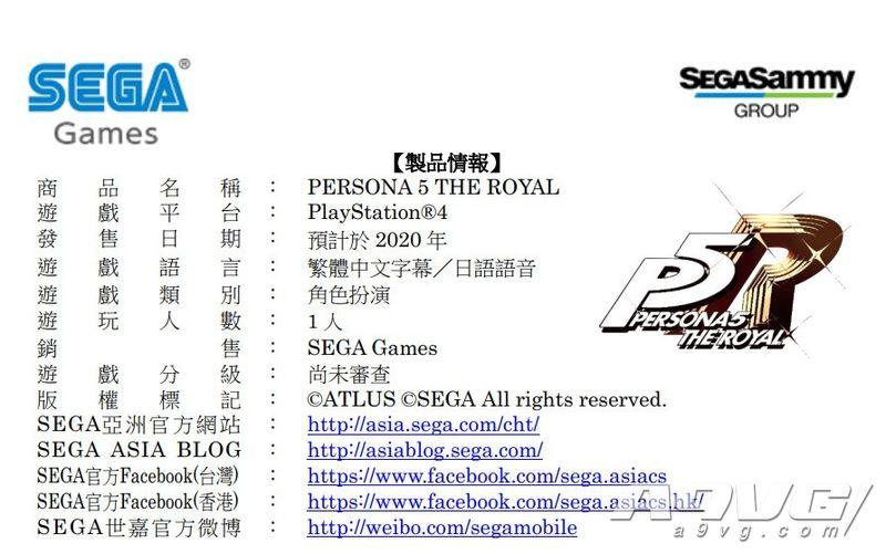 SEGA宣布《女神异闻录5 皇家版》将于2020年推出繁体中文版