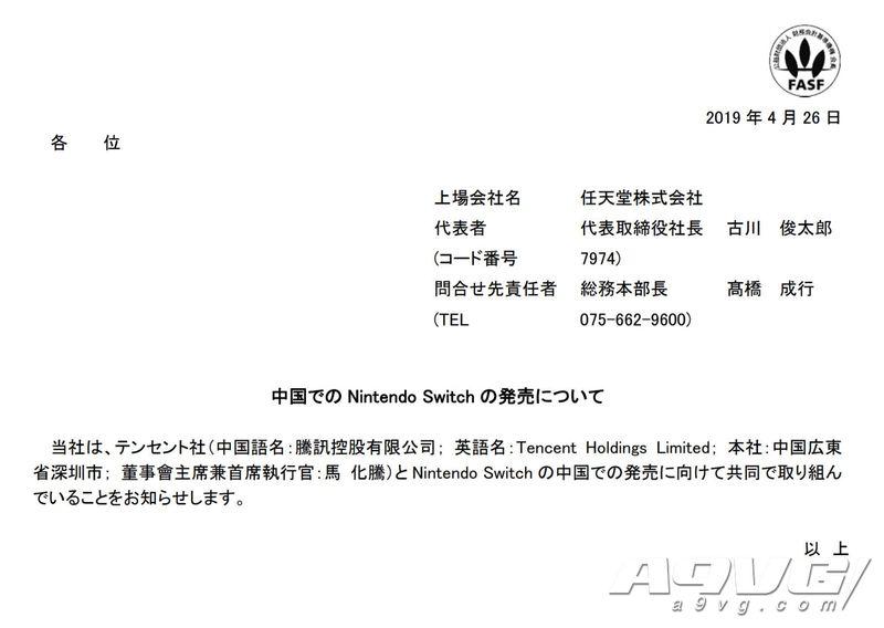 任天堂与腾讯发布正式公告 将携手合作在中国推出Switch主机
