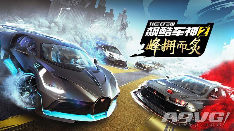 《飙酷车神2》大型免费更新《峰拥而炙》现已发布