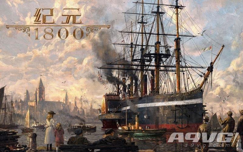 再创佳绩!《纪元1800》成为该系列销售最快的作品