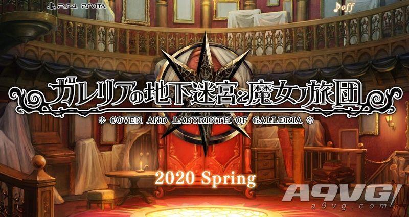 《加雷利亚地下迷宫与魔女的旅团》将延期至2020年春