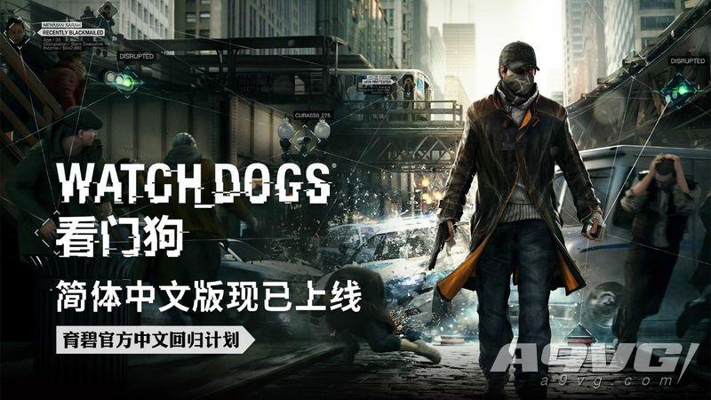 展开复仇!《看门狗》PC版简体中文更新现已上线