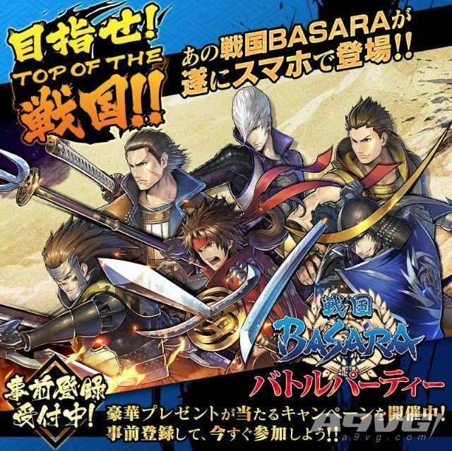 《战国BASARA》公布系列新作《战国BASARA BATTLE PARTY》