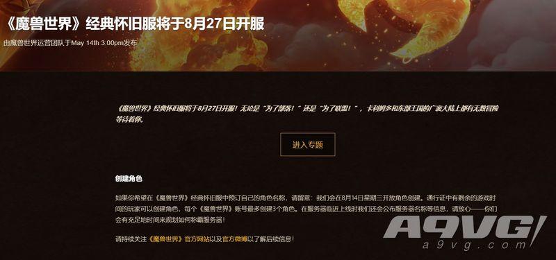 《魔兽世界》公布15周年限定礼盒 怀旧服8月27日开服