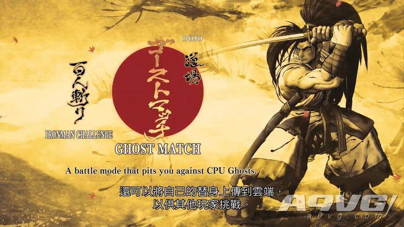 SNK公开《侍魂 晓》最新宣传影片 2019年6月传奇再临