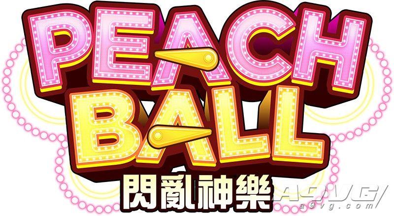 《PEACH BALL 闪乱神乐》中文版今日发售 波涛汹涌打弹珠