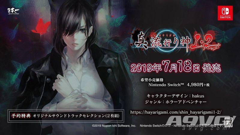 《真流行之神1·2合集》公开宣传影像 7月18日登陆Switch平台