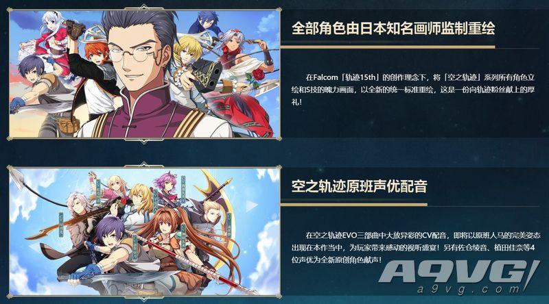Falcom宣布手游新作《空之轨迹OL》将于8月在中国展开运营