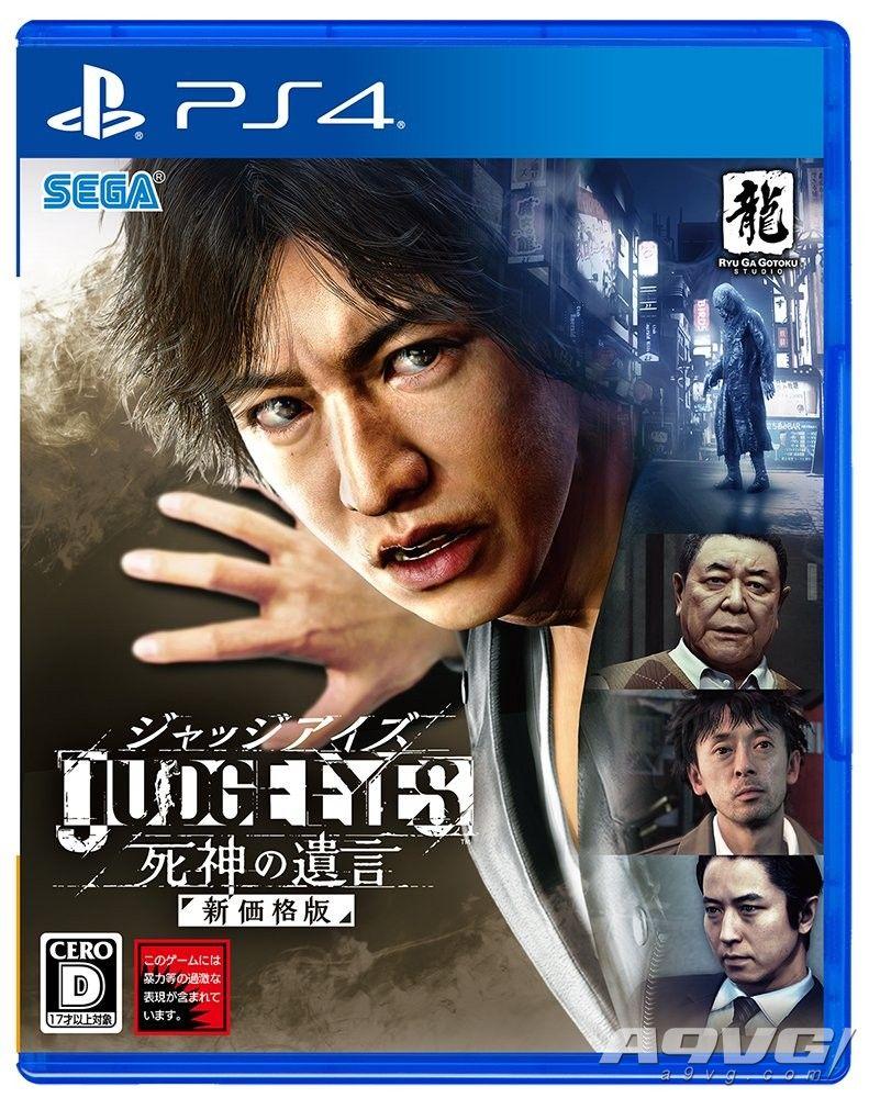 《审判之眼:死神的遗言 新价格版》7月重新上市 替换羽村建模