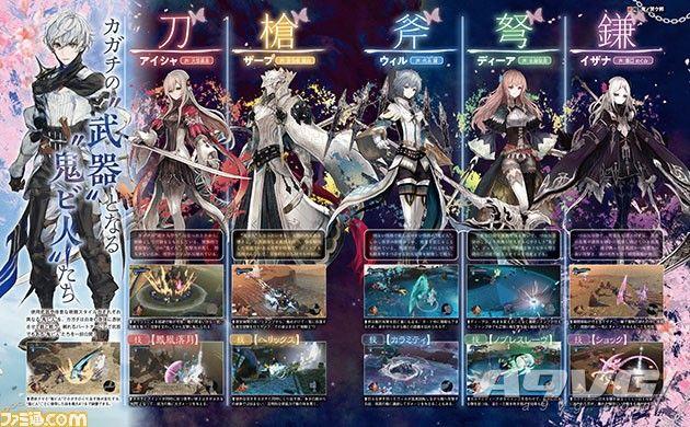 《鬼哭邦》公开5名鬼人的造型 分别代表五种武器类型
