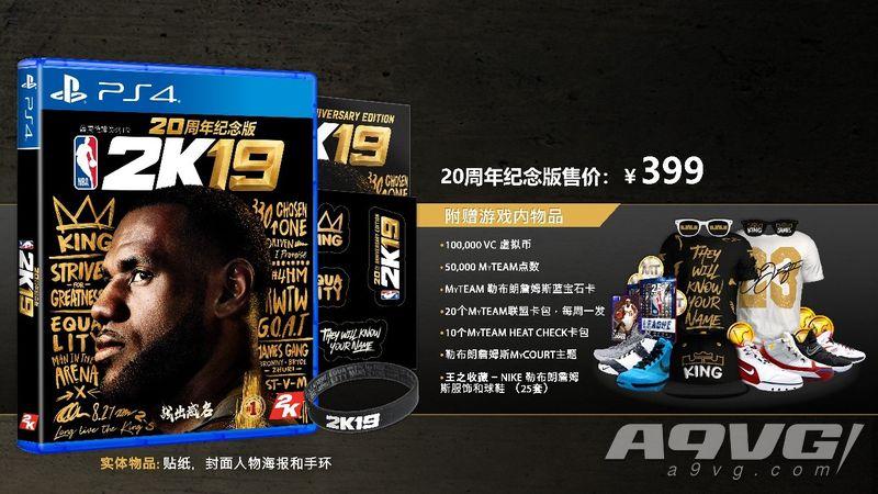 《NBA2K19》PS4国行版将于5月27日发售 定价259元/399元