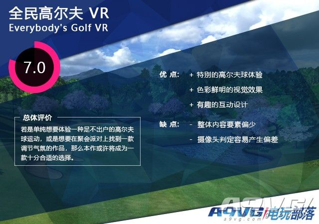 """《全民高尔夫VR》评测:来一场足不出户的""""真实""""高尔夫"""