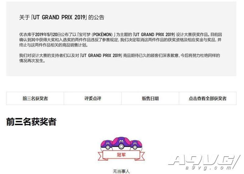 优衣库公布《精灵宝可梦》UT入选作品 第一名来自中国