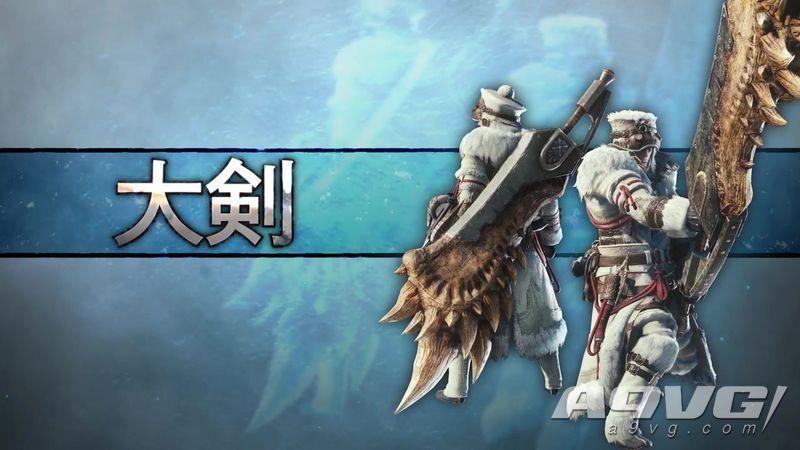 《怪物猎人世界ICEBORNE》飞翔爪及大剑太刀新招式演示影像