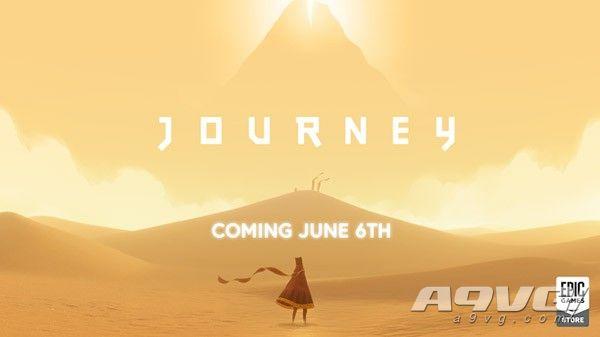 《风之旅人》PC版将于6月6日登陆EPIC平台 国区售价7.99美元