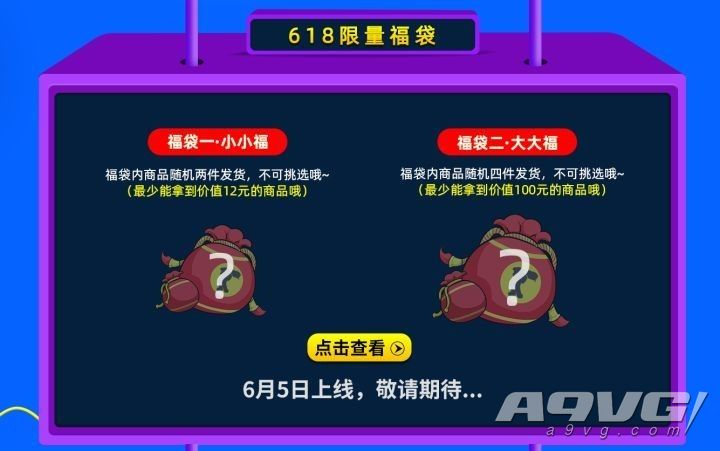 红包/满减/福袋/限量赠品…电玩巴士商城618抢先开启!