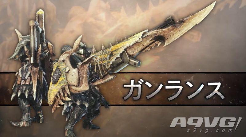 《怪物猎人世界 ICEBORNE》长枪及铳枪新招式演示影像