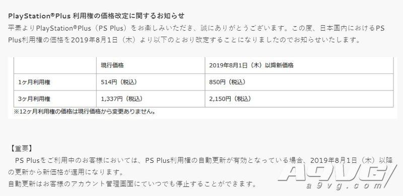 SIE宣布8月1日起PS+会员资格费用涨价 港服年费308港币