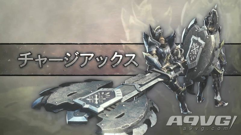 《怪物猎人世界 ICEBORNE》公布斩斧&盾斧新动作视频