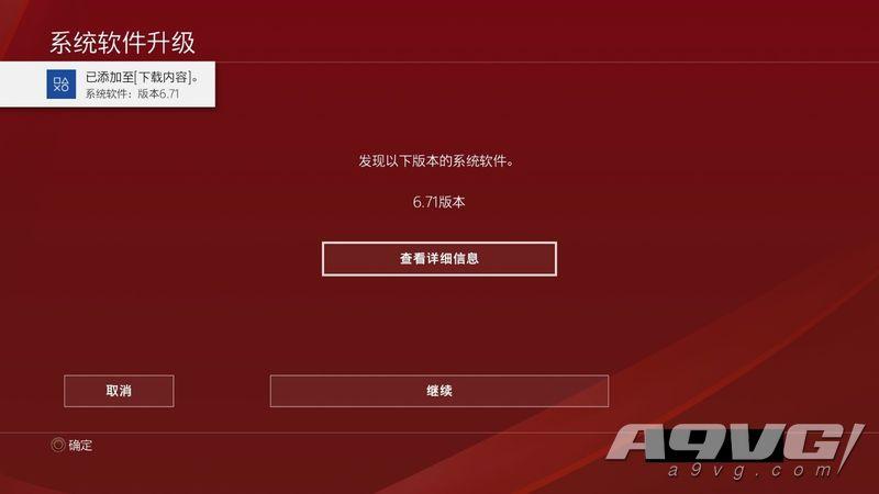 PS4主機推出6.71版系統升級 或為解決數字游戲被鎖的問題