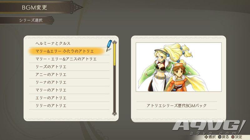 《露露亞的工作室 亞蘭德的煉金術士4》公布中文版DLC詳情