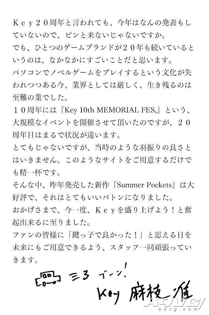 GAL大厂KEY社迎来20周年纪念 麻枝准的留言却透露着心酸