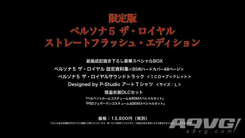 《女神异闻录5 皇家版》公布芳泽霞新影像与限定版详情