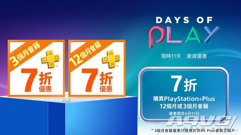 港服PS商店开始DAYS OF PLAY大型优惠活动 另有PS+会员7折