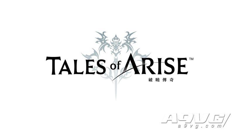 传说系列新作《破晓传说》公布将于2020年推出繁体中文版